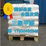 三聚甲醛哪里购买 国标三聚甲醛生产厂家价格;