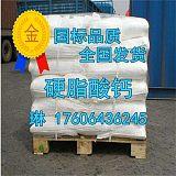 硬脂酸钙哪里购买 国标硬脂酸钙生产厂家价格;