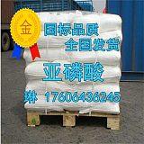 亚磷酸哪里购买 国标亚磷酸生产厂家价格;