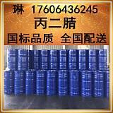丙二腈哪里购买 国标丙二腈生产厂家价格;
