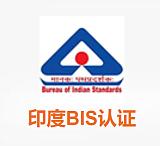LED燈具,電池,適配器,手機,移動電源申請印度BIS認證;