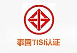 LED灯具,玩具,电池等产品申请泰国TISI认证;
