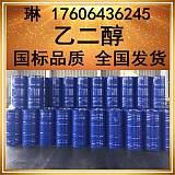 乙二醇哪里购买 国标乙二醇生产厂家价格;