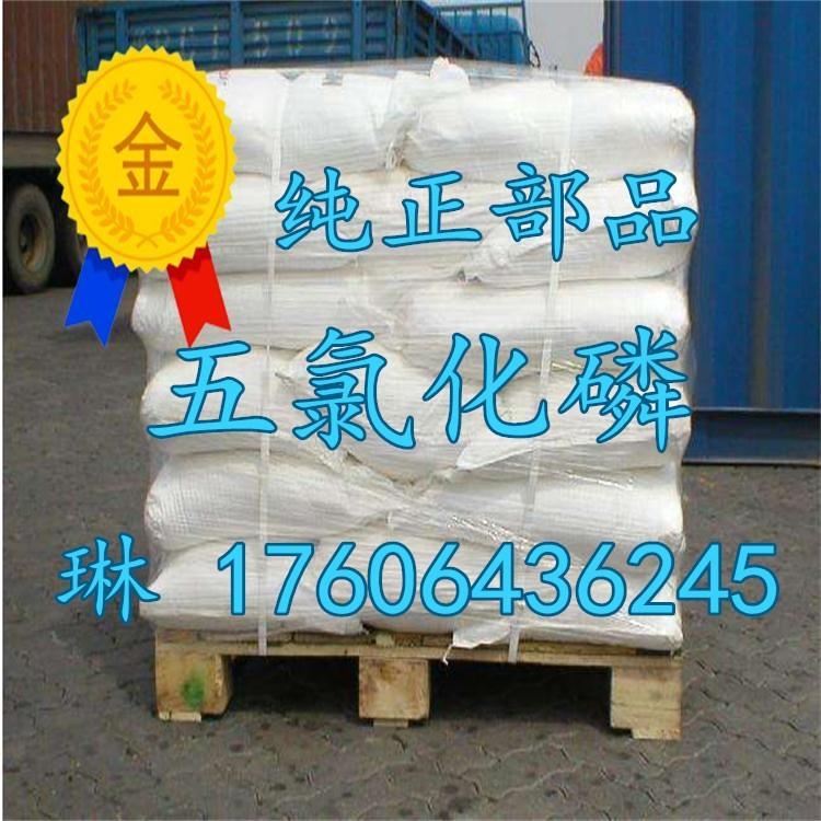 五氯化磷哪裏購買 國標五氯化磷生產廠家價格