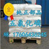 五氯化磷哪里购买 国标五氯化磷生产厂家价格;