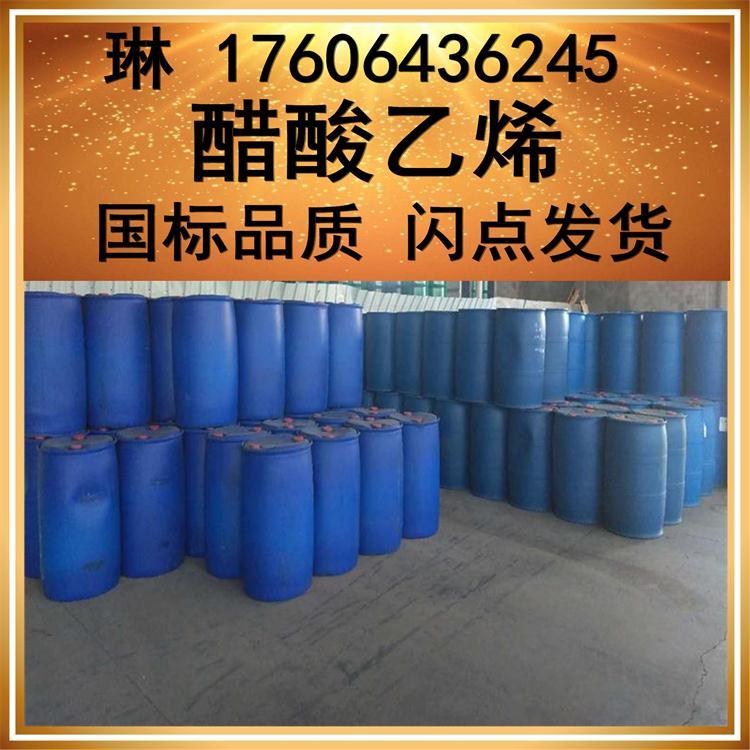 醋酸乙烯哪裏購買 國標醋酸乙烯生產廠家價格