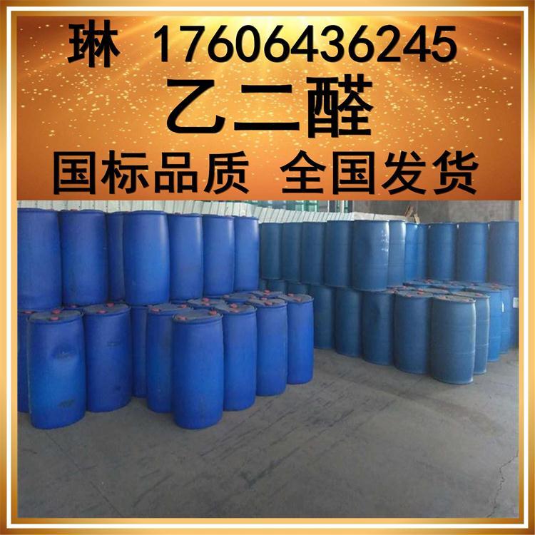 乙二醛哪裏購買 國標乙二醛生產廠家價格