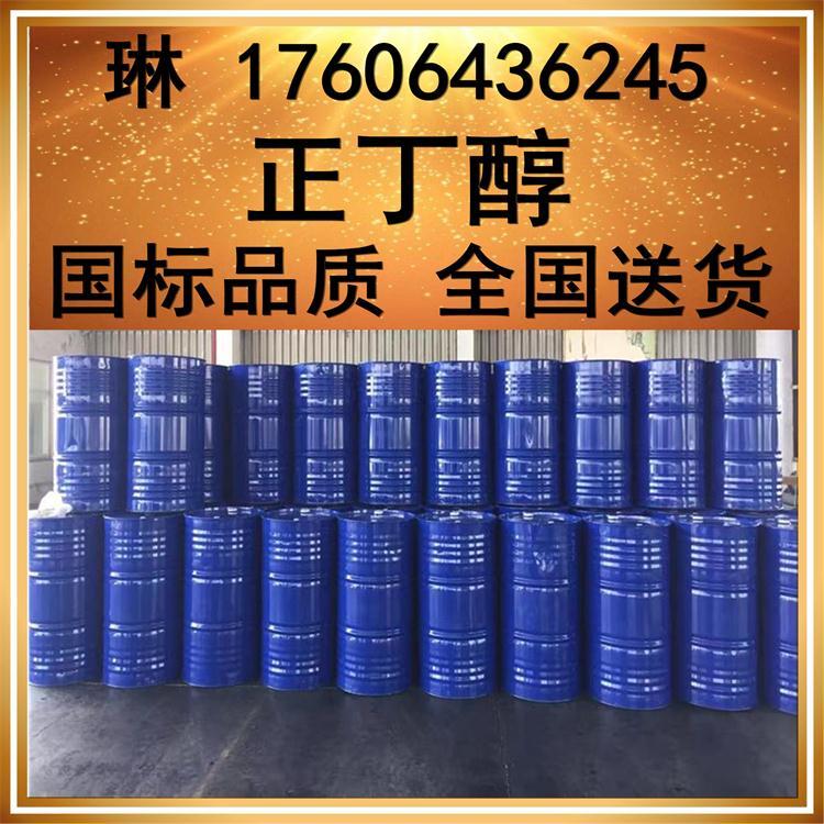 正丁醇哪裏購買 國標正丁醇生產廠家價格