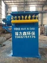 工业粉尘处理环保设备脉冲布袋除尘器 泊头市德力鑫环保机械有限公司工业