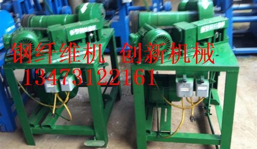 河北钢纤维机生产厂家|钢纤维机械设备|钢纤维机