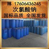 次氯酸鈉哪里購買 優質次氯酸鈉生產廠家價格;