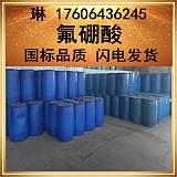 氟硼酸哪里购买 国标氟硼酸生产厂家价格;