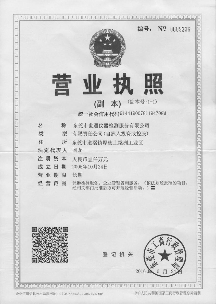 福建泉州计量仪器医学仪器校正