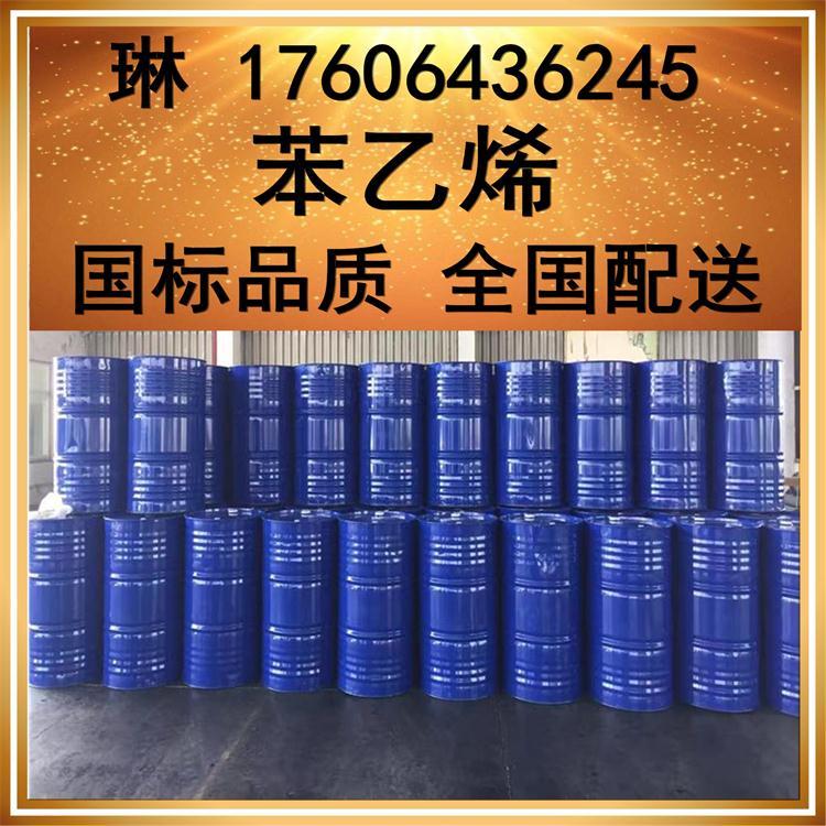 苯乙烯哪裏購買 國標苯乙烯生產廠家價格