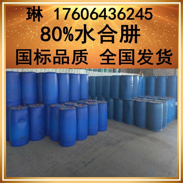 水合肼哪裏購買 國標水合肼生產廠家價格
