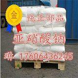 亚硝酸钠哪里购买 亚硝酸钠生产厂家价格;