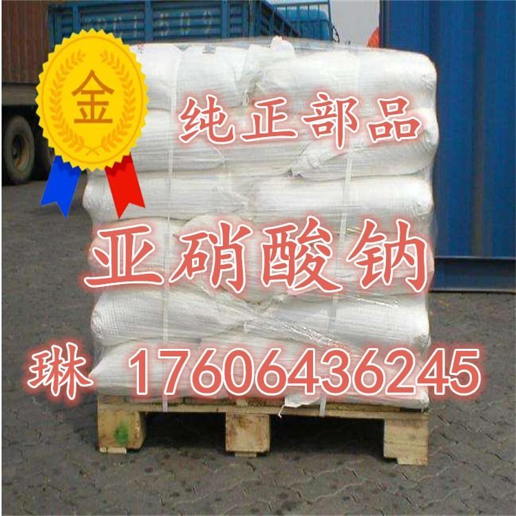 亞硝酸鈉哪裏購買 國標亞硝酸鈉生產廠家價格