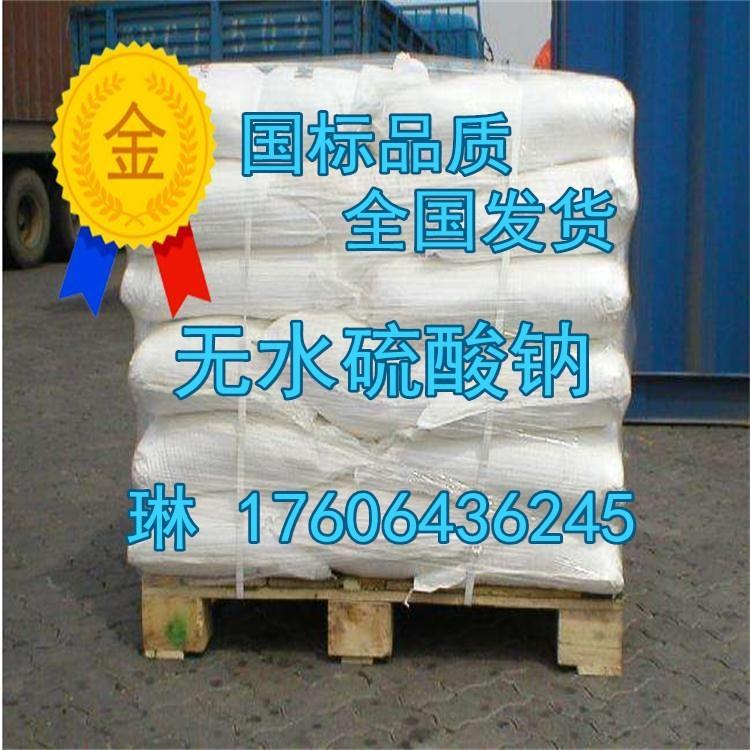 硫酸鈉哪裏購買 國標硫酸鈉生產廠家價格
