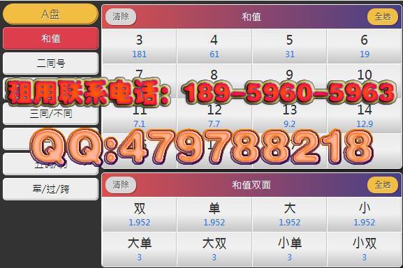 河北快三广东11选5平台出租