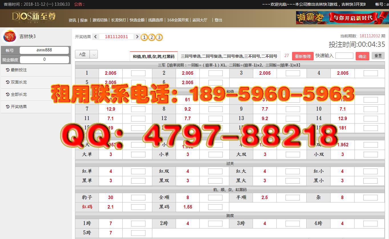 河北快3系统广东11选5平台租用