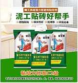珠海瓷砖胶生产厂家珠海横琴瓷砖胶供应商外墙瓷砖粘结剂价格;