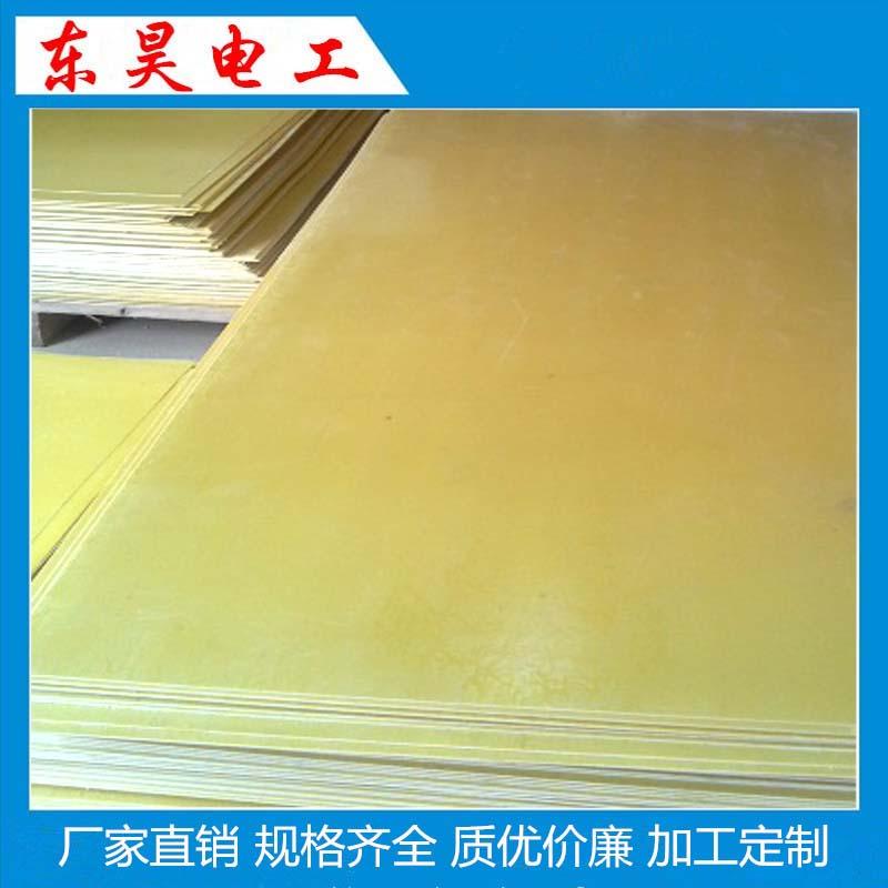 广东黄色绝缘板厂家加工定制