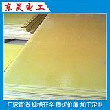 广东黄色绝缘板厂家加工定制;
