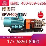 BPW400/16W喷雾泵价格_无锡煤机配件_宁夏东北内蒙古地区(原无锡煤机厂);