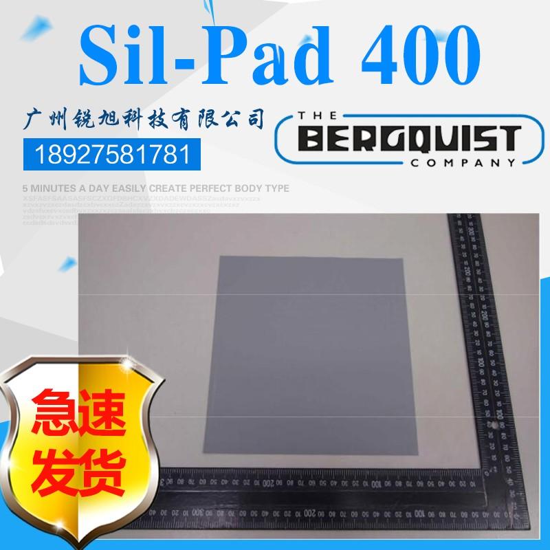 贝格斯Sil-Pad 400导热材料导热硅胶布
