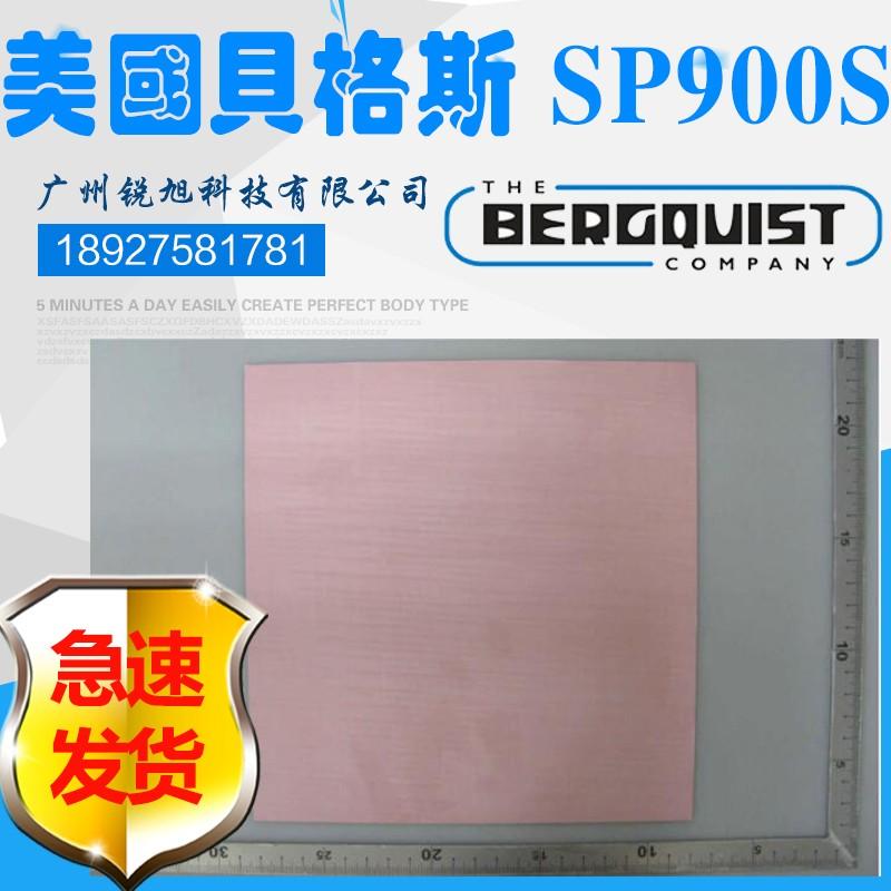 贝格斯Sil-Pad 900S导热材料导热硅胶布