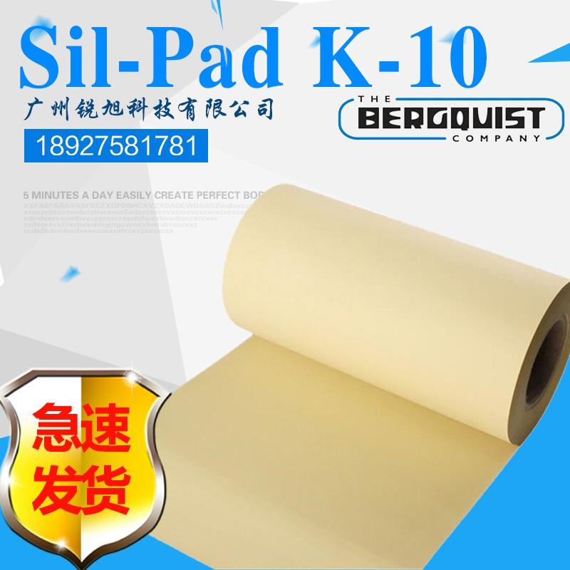 贝格斯Sil-Pad K10导热材料导热硅胶布