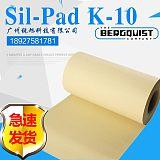 贝格斯Sil-Pad K10导热材料导热硅胶布;