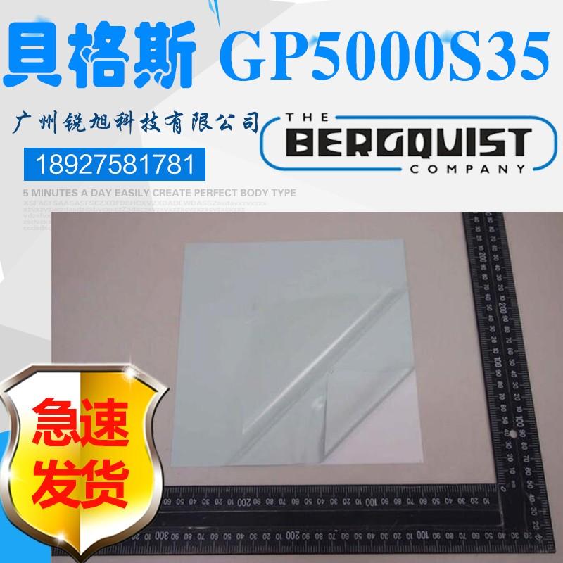 贝格斯Gap Pad 5000S35导热材料导热硅胶片