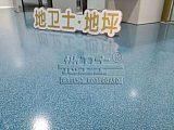 地卫士承接展览厅商场写字楼艺术馆机场环氧彩砂地坪漆工程;