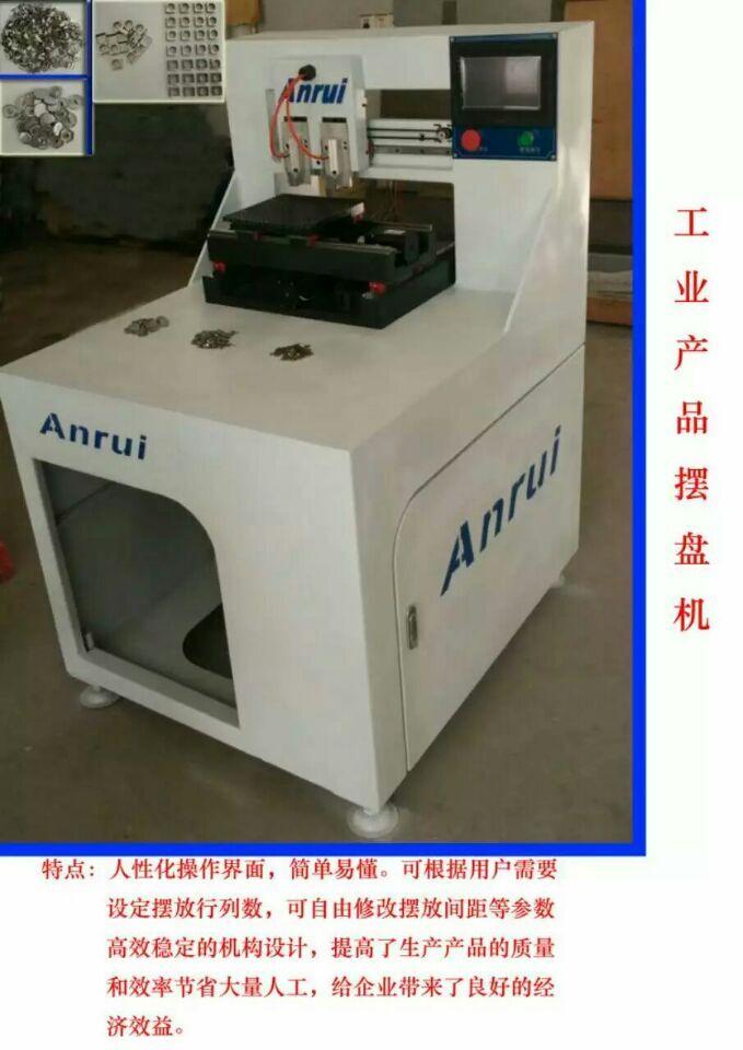 工業自動化微小零件自動整列機