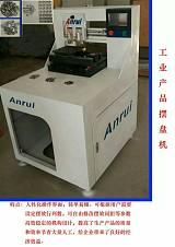 工业自动化微小零件自动整列机;