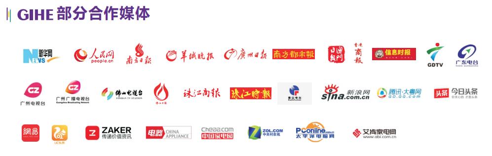 2019广东顺德家电展-你是不是在找家电配件行业展