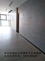 西安墻面藝術涂料 肌理漆 藝術漆專業定制