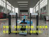 北京安檢機價格安檢機廠家安檢機出租