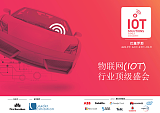 2019世界物联网解决方案大会IOTSWC