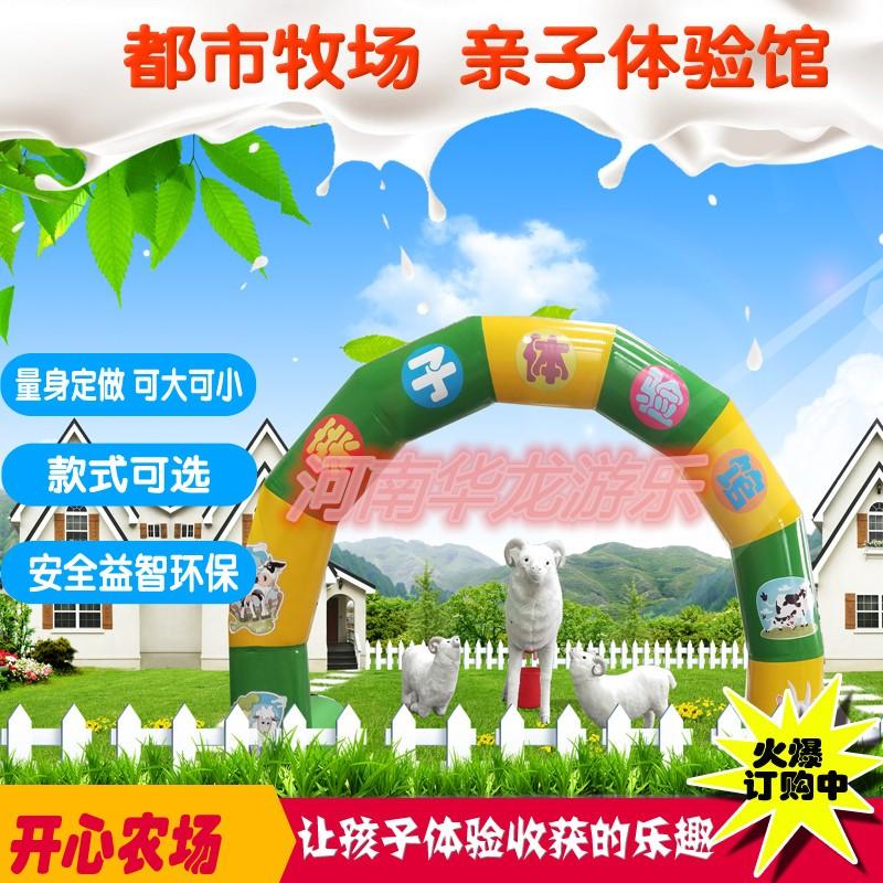 河南华龙厂家直销开心农场 亲子乐园仿真玩具