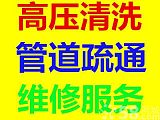 南京市化粪池清理,市政管道疏通,管道检测