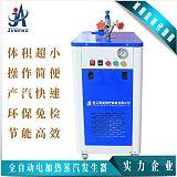 聚能 电蒸汽发生器3kw小型全自动干洗豆腐服装加工电加热蒸汽锅炉