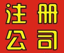 注册公司500起 南宁柳州玉林桂林百色来宾