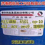 供应洗涤原料 脂肪醇聚氧乙烯醚硫酸钠aes表面活性剂;