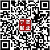 【官方】寧波日報登報電話【0574-8768-4414】