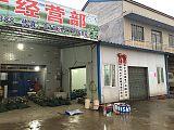 洪湖市刚涛水产有限公司;