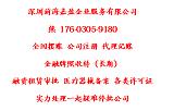 深圳金融牌照各類許可證資質審批實力辦理