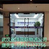 武漢巡洋國際物流玖玖資源站承接國際海運、空運業務;