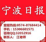 寧波日報登報電話0574-87684414